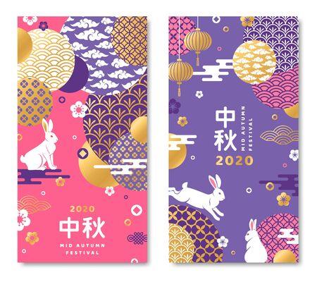 Cartel de dos lados del festival de Chuseok con luna, conejos y flores. La traducción de jeroglíficos es de mediados de otoño. Ilustración vectorial.