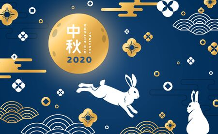 Full moon and rabbits 写真素材 - 129766289