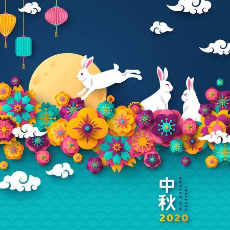 現代の紙カットスタイルで満月の背景に花の白いウサギ。チュソクフェスティバルバナーデザイン。象形文字の翻訳は中秋です。ベクターの図。