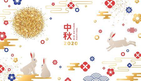 明るい背景に中国の雲と花を持つウサギ。チュソク祭りのための満月の紙吹雪のデザイン。象形文字の翻訳は中秋です。ベクターの図。