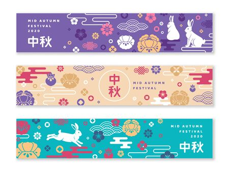 Mid autumn festival web banners set. Traditional asian cultural event, seasonal eastern harvest festival advertisements. Rabbits and flowers flat illustration with typography and chinese kanji  イラスト・ベクター素材