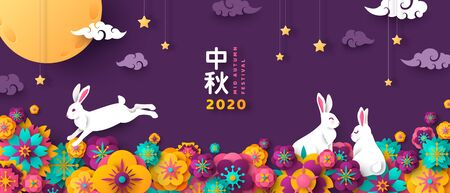 Mid autumn festival banner template. Traditional asian holiday, eastern culture event. Otsukimi advertising poster layout. Full moon, bunnies, flowers and clouds paper cut illustration with typography  イラスト・ベクター素材