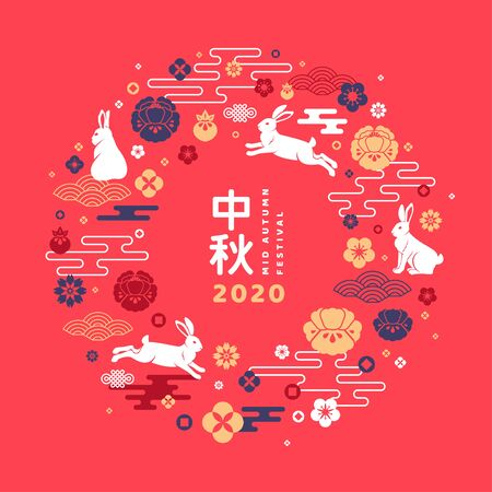 Mid autumn festival 2020 web banner. Eastern cultural tradition, asian harvest festival promotional social media post layout. Bunnies and flowers flat illustration with typography  イラスト・ベクター素材