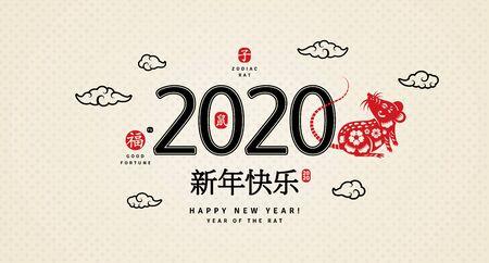 Ratón rojo 2020 en estilo chino Ilustración de vector
