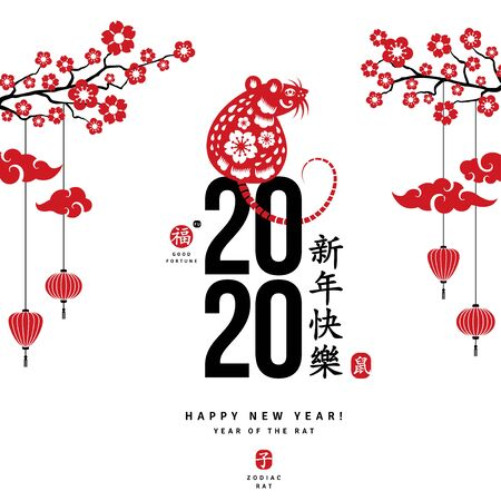 2020 red mouse in chinese style 免版税图像 - 132185068