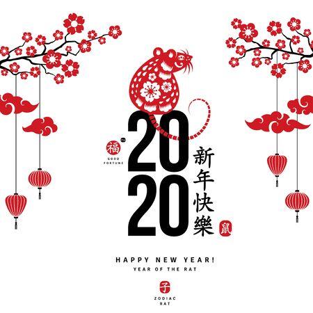 Ratón rojo 2020 en estilo chino