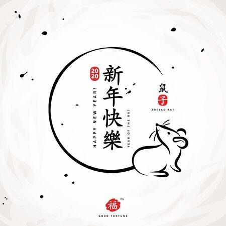 Marco redondo con raton chino Ilustración de vector