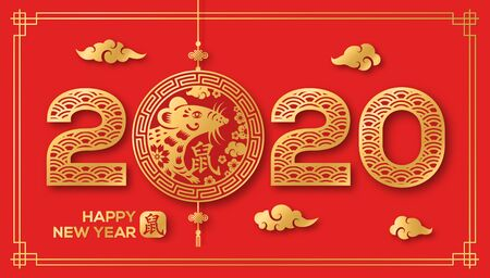 2020 Gold and Red Chinese Card Banco de Imagens - 132185302