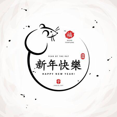 Runder Rahmen mit chinesischer Maus