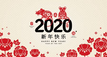 2020 red mouse in chinese style