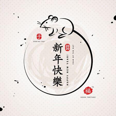 Cadre rond avec souris chinoise