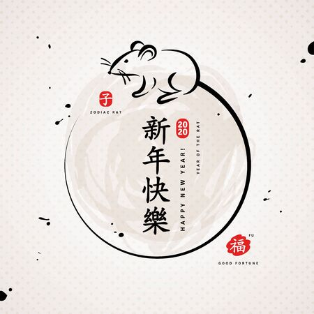 Round frame with chinese mouse Illustration