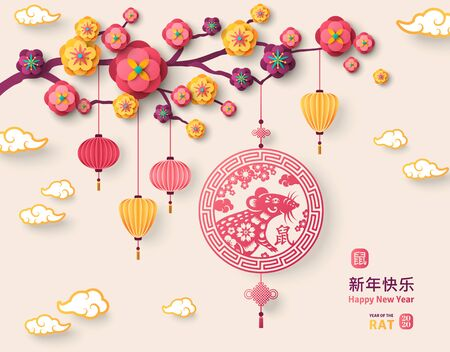 Emblème du Nouvel An chinois 2020 Vecteurs