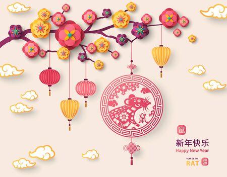 Emblema del Año Nuevo Chino 2020 Ilustración de vector
