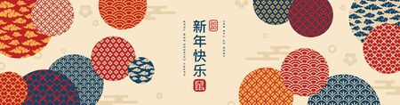 Chinese greeting card or banner with geometric ornate shapes. Title Translation: Happy New Year, in red stamp: Zodiac Sign Rat