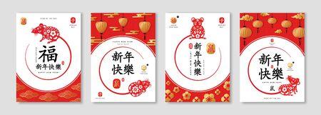 Conjunto de carteles 2020. Traducción de jeroglíficos: rata, feliz año nuevo, buena fortuna. Nubes, linternas chinas y flores. Marcos redondos con ratón.