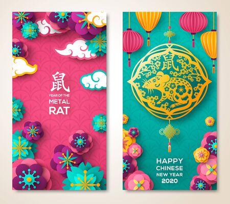 Banners de año nuevo chino 2020 Ilustración de vector