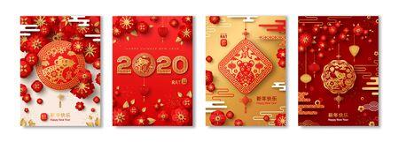 Ensemble d'affiches pour le nouvel an chinois 2020