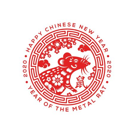 Chinese New Year emblem with mouse Stock Illustratie
