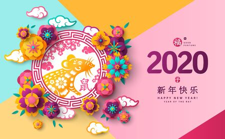Chinese New Year with Emblem