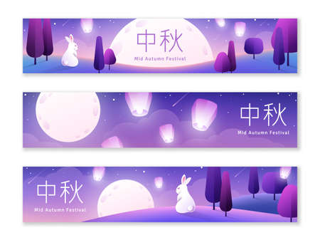 Mid autumn banners set