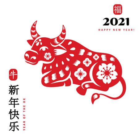 Chinese New Year Ox sitting