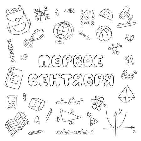 First of September (Russian, Cyrillic). Lettering. Linear. Black and white. Set of school elements in doodle and cartoon style. Vector. EPS 10 Illustration