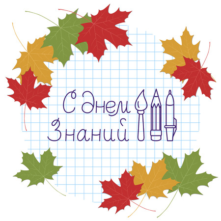 Day of knowledge (Russian, Cyrillic).
