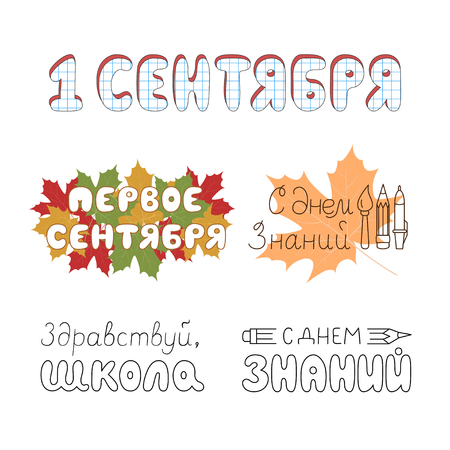 Day of knowledge, first of September, hello school (Russian, Cyrillic).