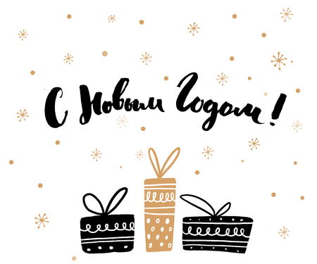 Happy New Year - Russian Text For Greeting Cards And Banners ...
