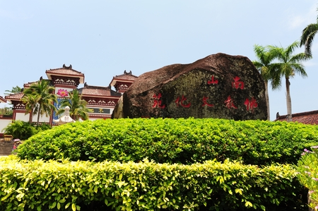 and sanya: Sanya Nanshan Buddhism culture tourism gate Editorial