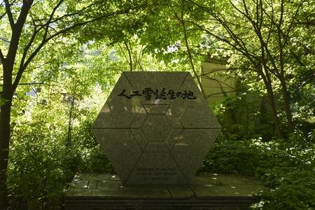 birthplace: Hokkaido University, the birthplace of artificial snow Editorial