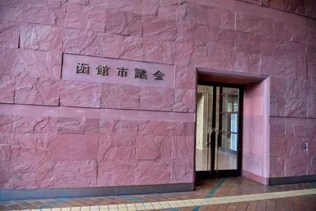 the council: Hakodate City Council Building Editorial