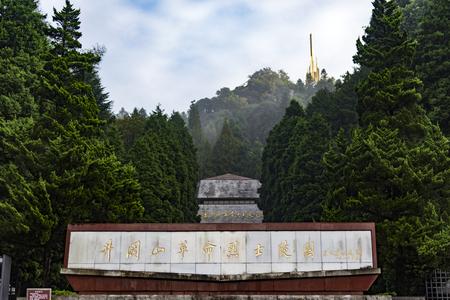 징강 산맥의 혁명 순교자 묘
