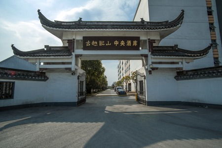 Guyue Longshan central treasury