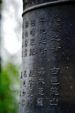 Bronze inscriptions on bell 版權商用圖片 - 108378576
