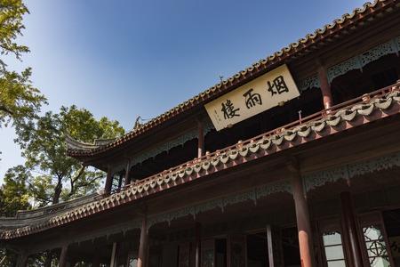 Yanyu Building