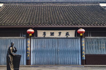 Closed Xianheng Hotel