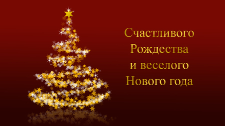 Christmas tree with glittering stars on red background with seasons greetings, russian version; part of a multilingual series