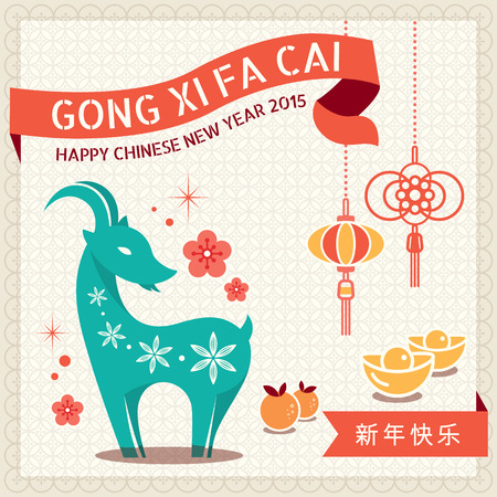 fa: Chinese new year of the goat 2015 design with Gong xi fa cai greeting word meaning Happy New Year in english
