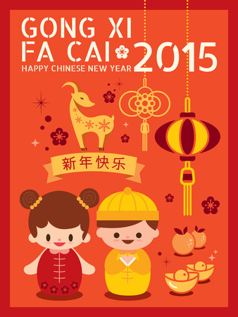 gong xi fa cai: Chinese new year of the goat 2015 design elements with Gong xi fa cai greeting word meaning Happy New Year in english