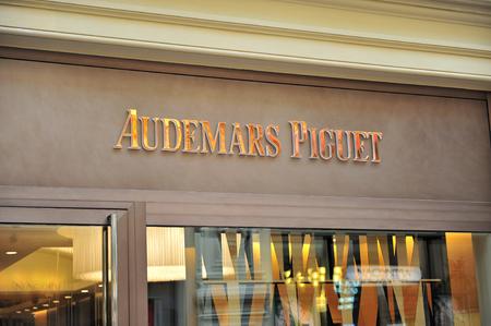 MOSCOW, RUSSIA - JUNE 23: Logo of Audemars Piguet store in Moscow on June 23, 2018. Audemars Piguet is swiss luxury watch maker.