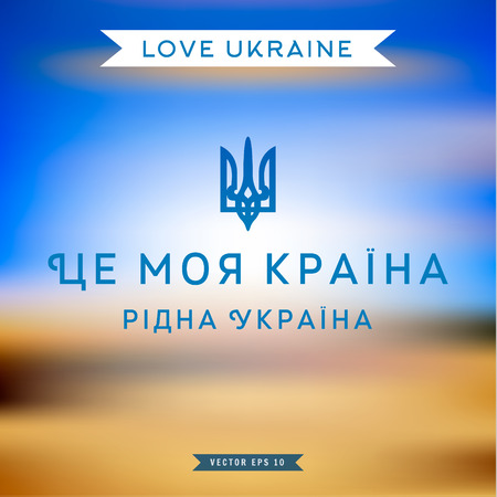 emblem of ukraine: Emblem of Ukraine with the text this is my country yellow blue blurred background