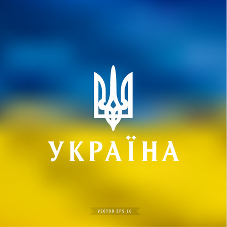 emblem of ukraine: Emblem of Ukraine with the text on a yellow background vector blue
