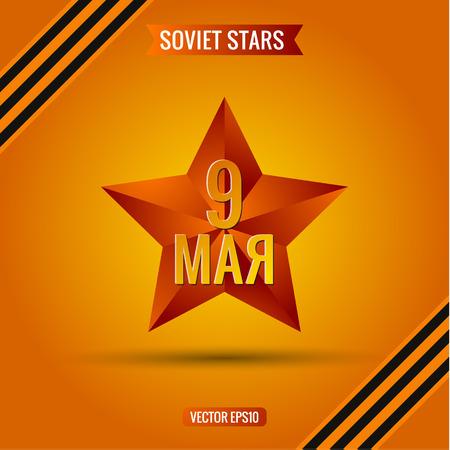 soviet: Star celebration May 9 Victory Dai, the Soviet star, sign illustration vector art
