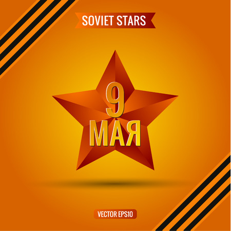 dai: Star celebration May 9 Victory Dai, the Soviet star, sign illustration vector art