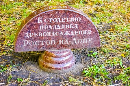 Rostov-on-Don,Russia - October 14,2012: Memorial sign of the 100th anniversary of tree planting in the city Редакционное