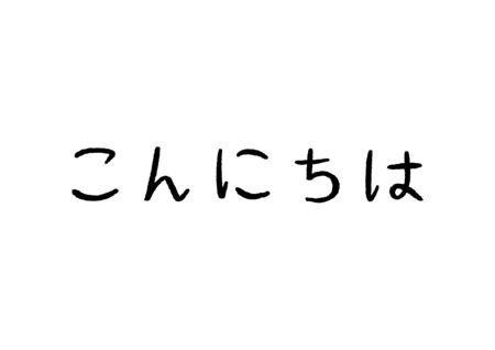 Good afternoon, Konnichiwa of Japanese language hand lettering on white background.