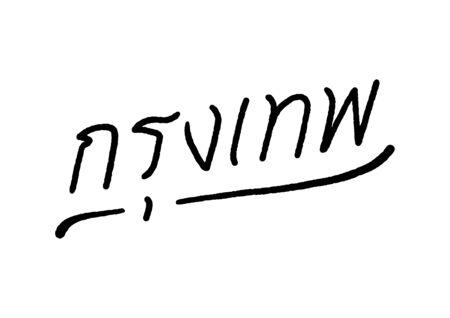 Bangkok(Krung Thep in Thai language) hand lettering on white background. Ilustração Vetorial