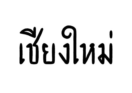 Chiang Mai hand lettering in Thai language on white background.
